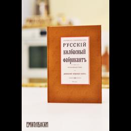 """""""Русский колбасный фабрикант"""" - сборник из 5 репринтных книг."""