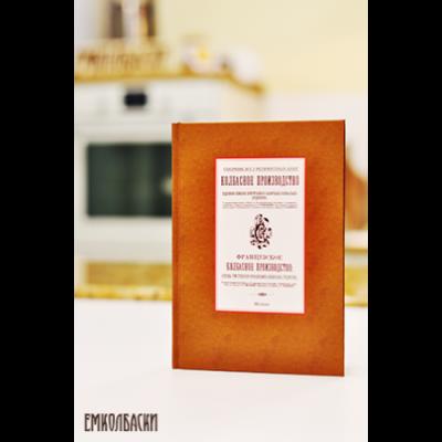 """""""Французское колбасное производство"""" - сборник из 2 репринтных книг."""