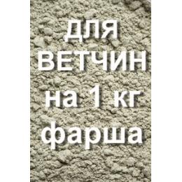 На 1 кг ФАРША - ВЕТЧИНЫ рубленые и цельномышечные, РУЛЕТЫ - 8...15 гр