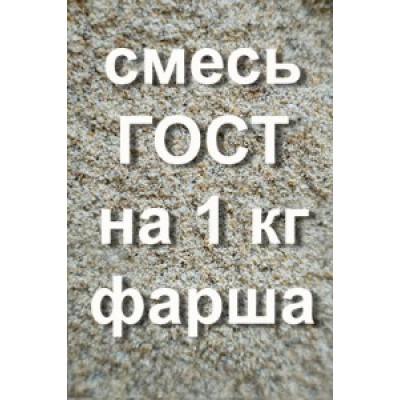 НА  1 кг ФАРША - ГОСТ смеси приправ для колбас - 5 гр
