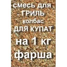 На 1 кг ФАРША - КУПАТЫ, Колбаски-гриль, Колбаски для жарки, СТЕЙКИ - 5...10 гр