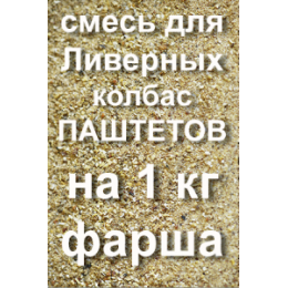 НА 1 кг ФАРША - Ливерные колбасы, паштеты - 6...8 гр