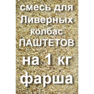 На 1 кг ФАРША - МЯСНИЦКАЯ соль и ИНСТА-соль  - 10...15 гр