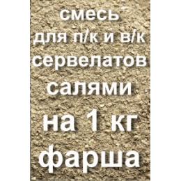 НА 1 кг ФАРША - Сервелаты, Салями, полукопченые и варено-копченые колбасы - 5...10 гр