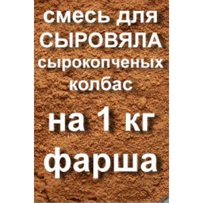 На 1 кг ФАРША - Сыровяленые и Сырокопченые колбасы и ветчины - 5...10 гр