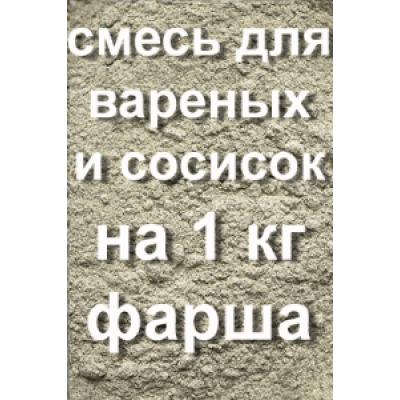 НА 1 кг ФАРША - Вареные колбасы, Сосиски, Сардельки - 5...10 гр
